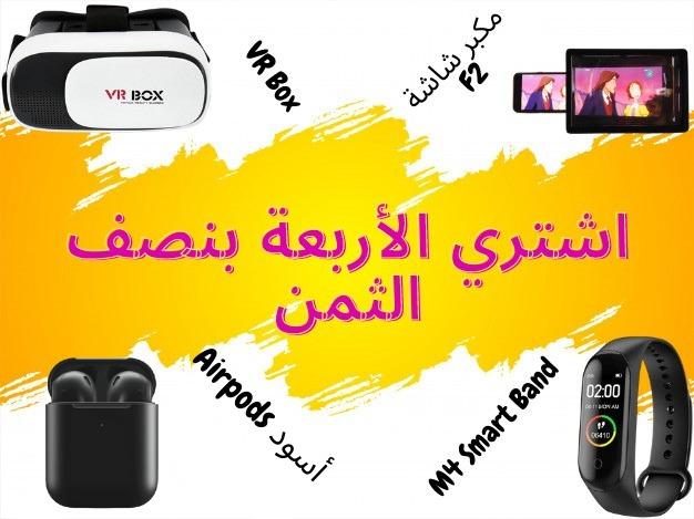 Airpods أسود  + مكبر شاشة F2 + M4 Smart Band + VR Box