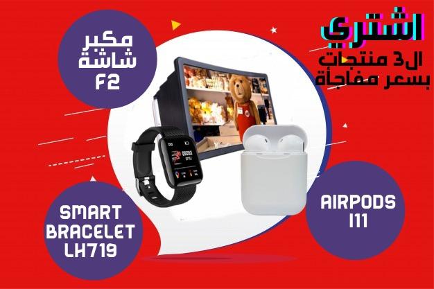 Smart Watch LH719 + i11 Airpods + مكبر شاشة F2