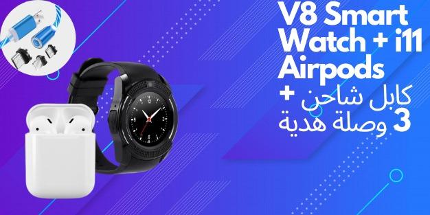 V8 Smart Watch + i11 Airpods + كابل شاحن 3 وصلة هدية
