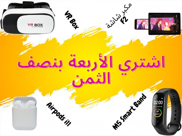 VR Box + F2 مكبر شاشة + Airpods i11 + M5 Smart Band