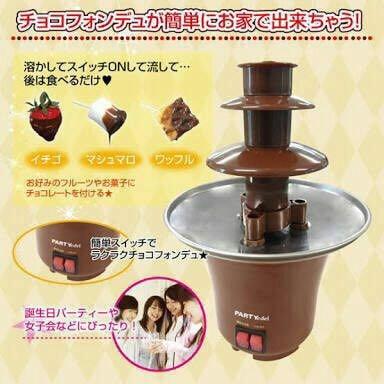 نافورة الشوكولاتة