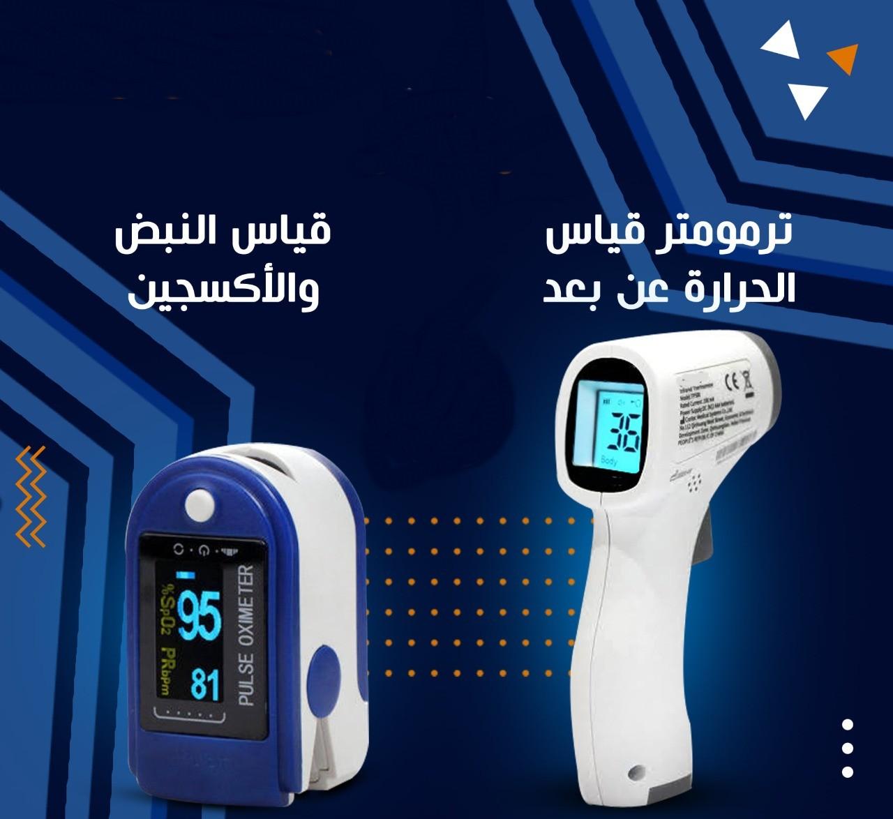 عرض جهاز قياس الاوكسجين + جهاز قياس درجة الحرارة