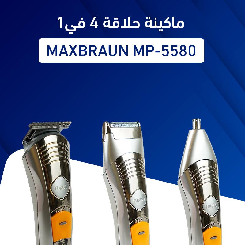 ماكينة حلاقة 4 في1 MaxBraun MP-5580