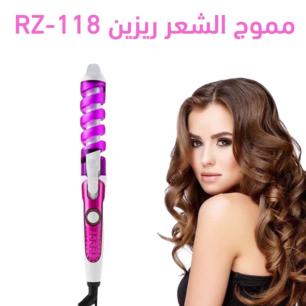 مموج الشعر ريزين RZ-118