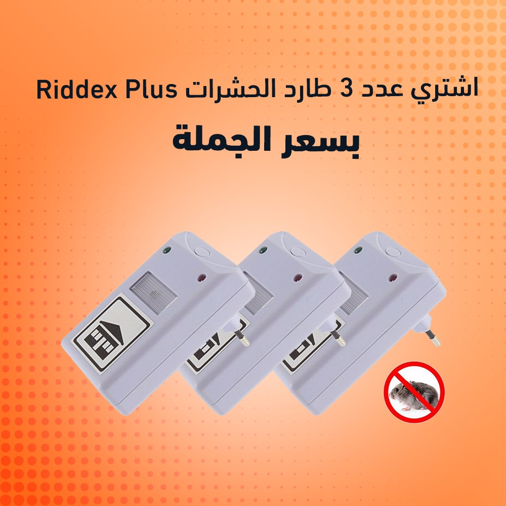 عرض ثلاث قطع طارد الحشرات Riddex Plus