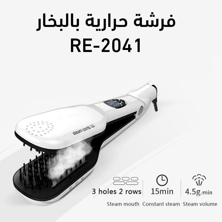 فرشة حرارية بالبخار RE-2041