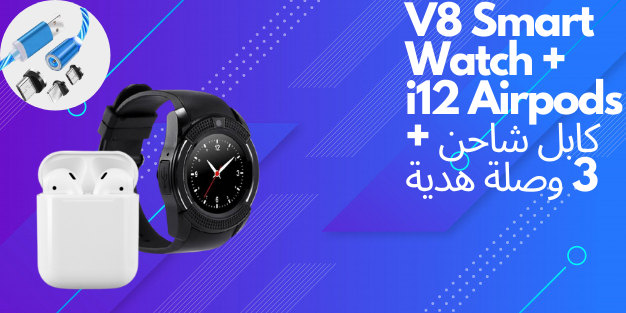 V8 Smart Watch + i12 Airpods + كابل شاحن 3 وصلة هدية
