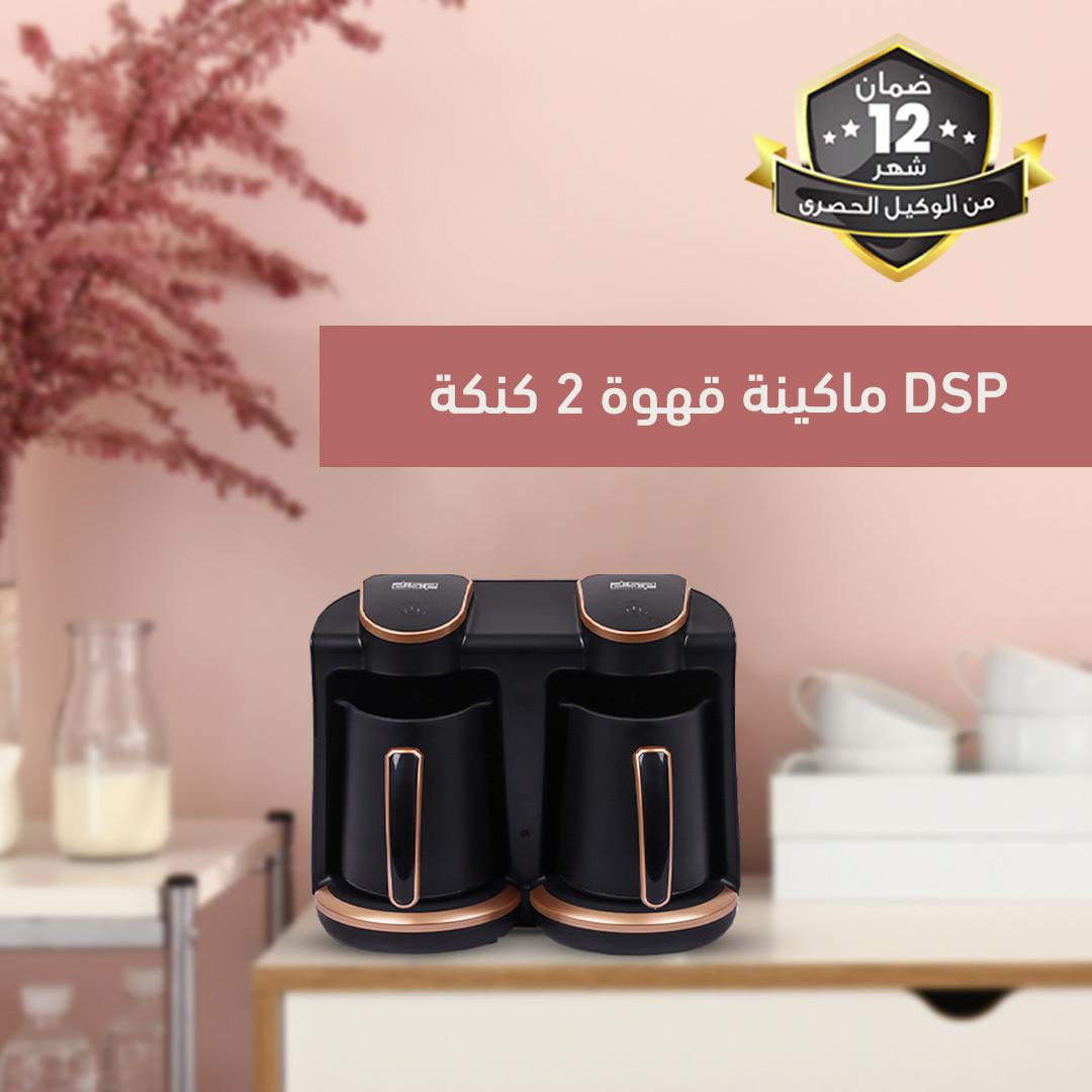 ماكينة قهوة 2 كنكة DSP