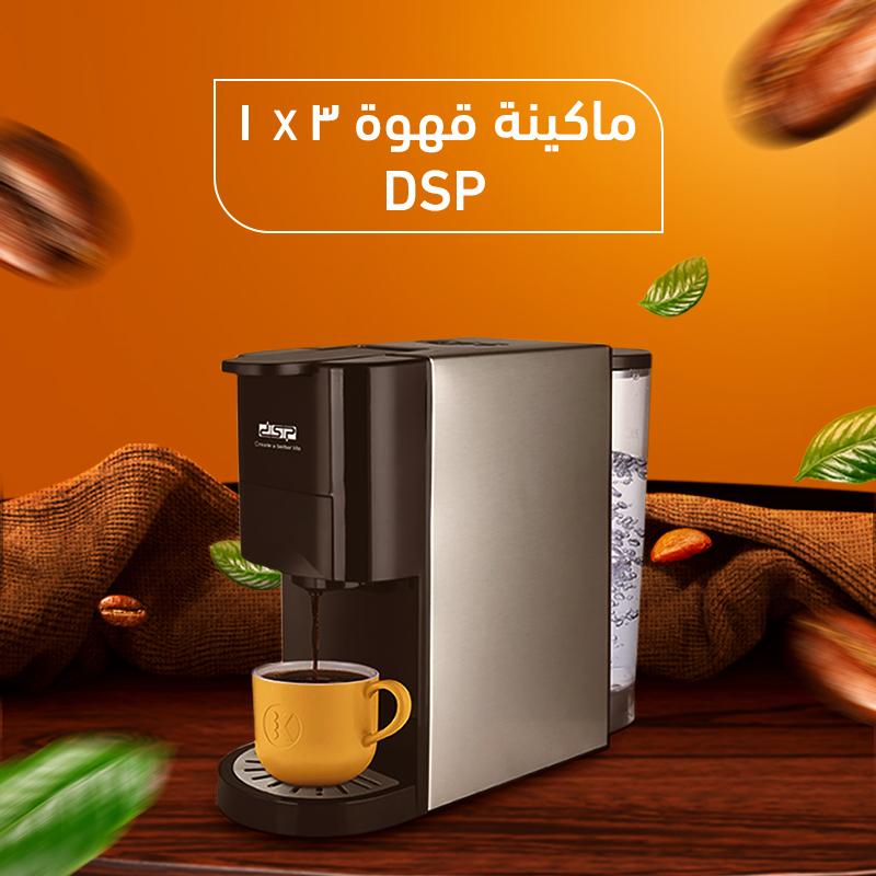 ماكنة قهوة 3 في 1 DSP