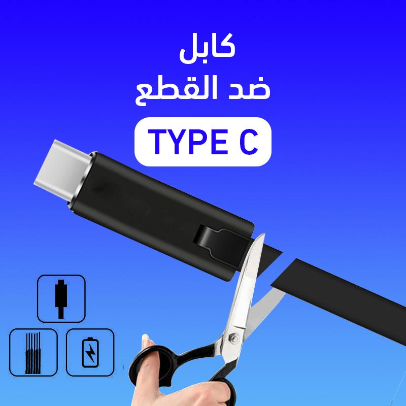 كابل ضد القطع -TYPE C