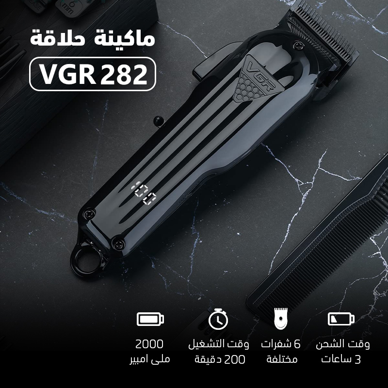 ماكينة حلاقة VGR 282